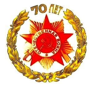 70 лет победыA